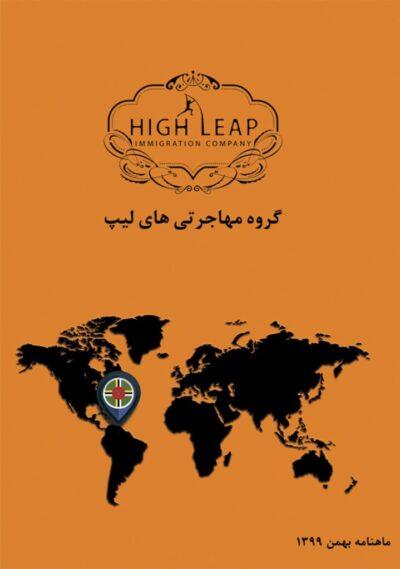 ماهنامه های لیپ-بهمن 99