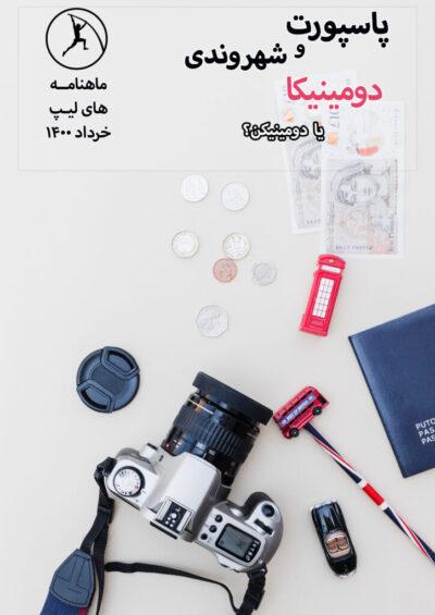 جلد ماهنامه خرداد