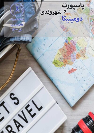 ماهنامه پاسپورت دومینیکا